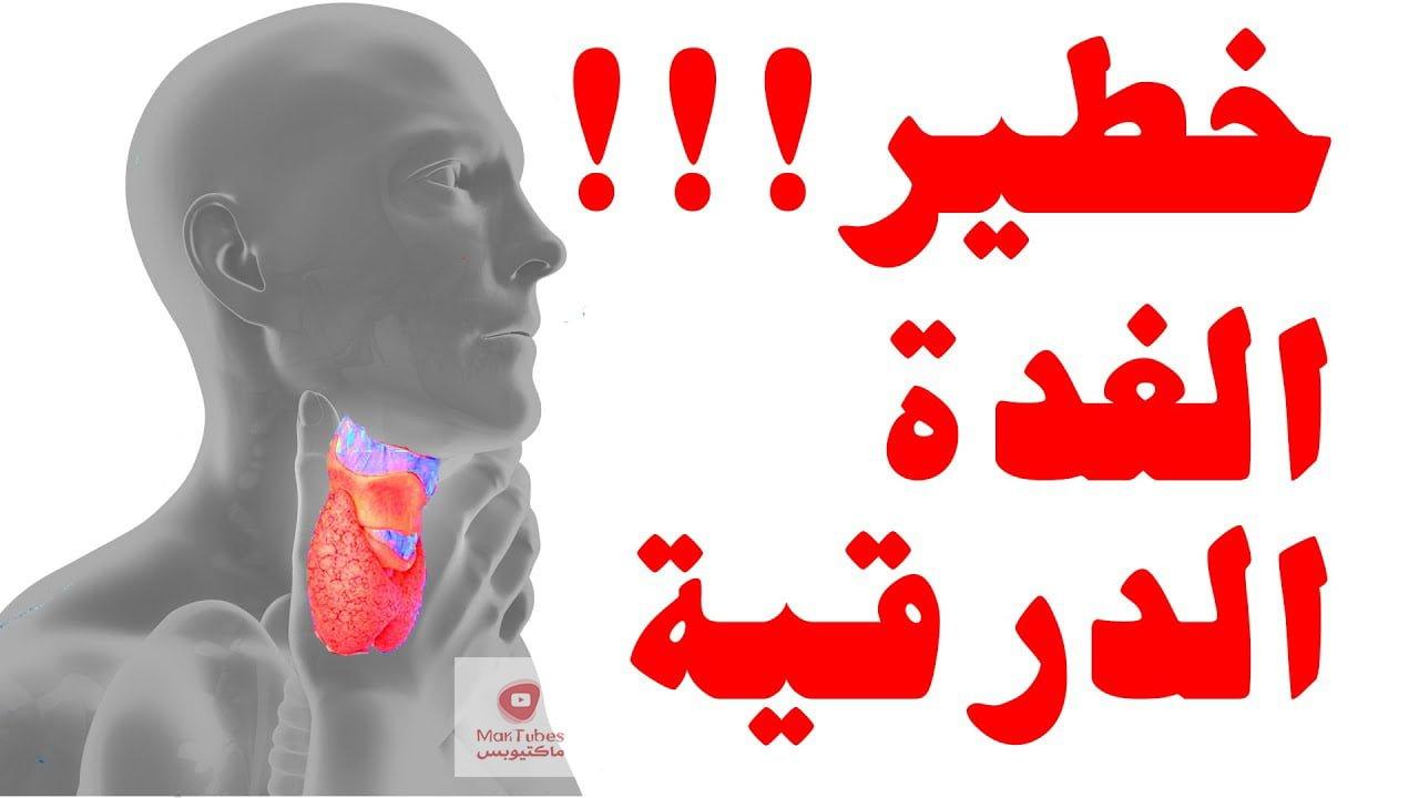10 علامات مبكرة لمرض الغدة الدرقية من المهم جداً أن تعرفها, ما هي أمراض الغدة الدرقية ؟