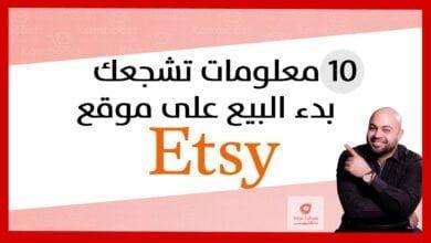 صورة 10 معلومات تشجعك بدء البيع على موقع اتسي Etsy
