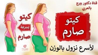 صورة أسرع طريقة لإنقاص الوزن | حمية د.بيرج الصارمة!