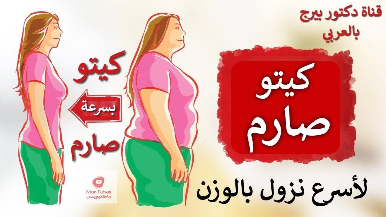 أسرع طريقة لإنقاص الوزن | حمية د.بيرج الصارمة!