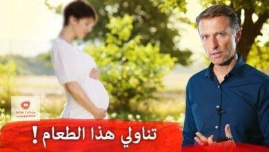 صورة أهم طعام يساعد في ثبات الحمل وتجنب الإجهاض المبكر!