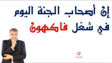 صورة إن أصحاب الجنة اليوم في شغل فاكهون | عبد الدائم الكحيل