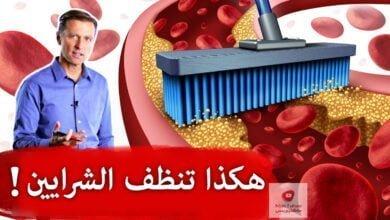 صورة الأطعمة التي تساعد في تنظيف الشرايين وصحة القلب
