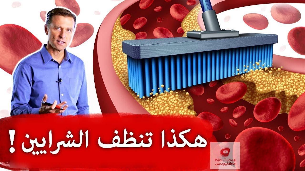 الأطعمة التي تساعد في تنظيف الشرايين وصحة القلب