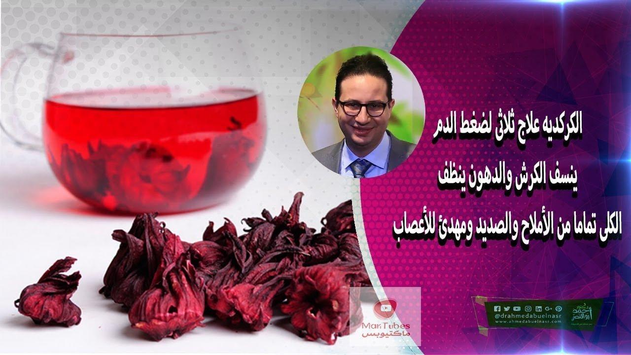 فوائد الكركديه | لضغط الدم يزيل الدهون ينظف الكلى من الأملاح والصديد ومهدئ للأعصاب