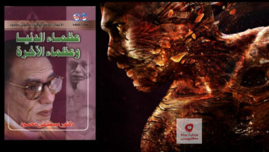 صورة عظماء الدنيا وعظماء الآخرة – ملخص لكتاب د. مصطفى محمود