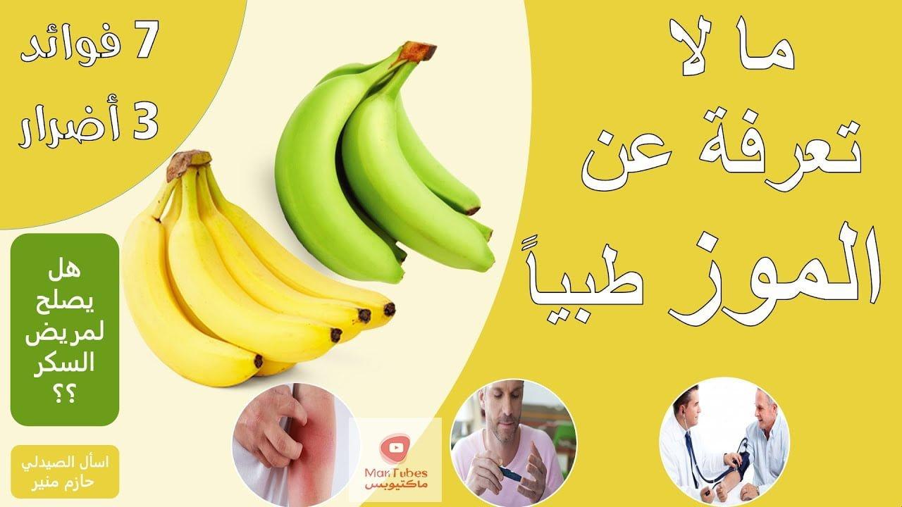 فوائد الموز الطبية - اضرار الموز لمرضى ضغط الدم و الكلى