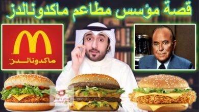 صورة قصة نجاح مؤسس مطاعم ماكدونالدز كاملة !!
