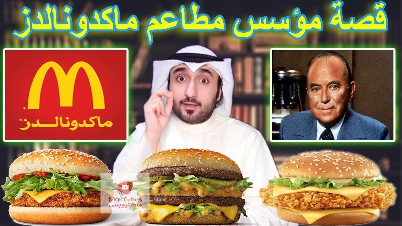 قصة نجاح مؤسس مطاعم ماكدونالدز كاملة !!