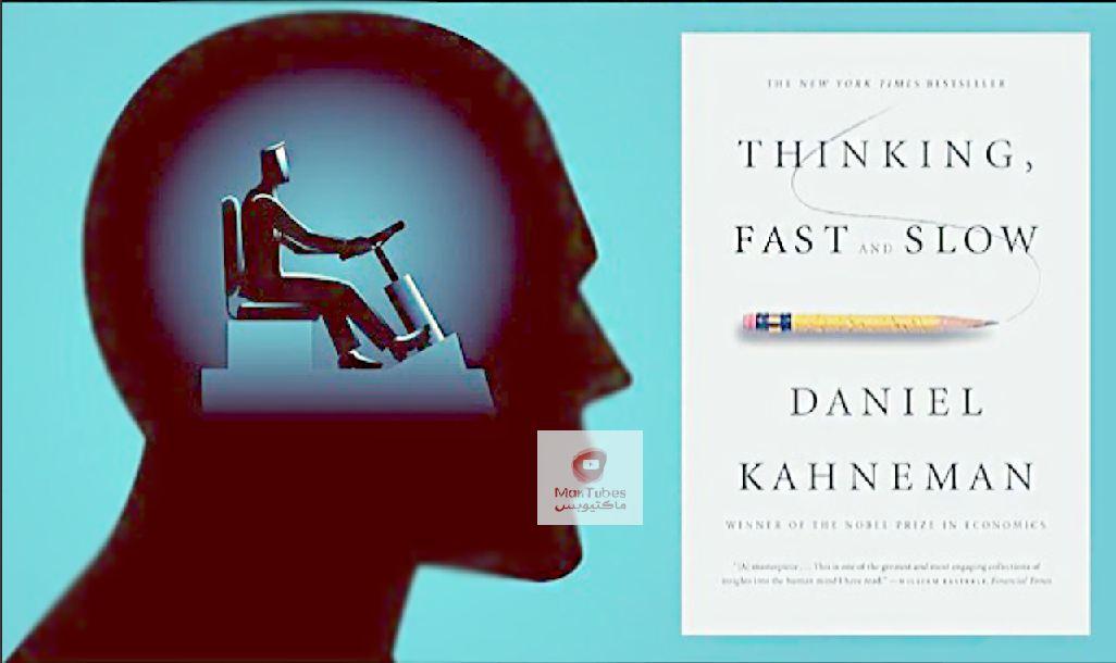 الاعلام | كيف يتلاعب الإعلام بعقلك؟ ملخص كرتوني لكتاب: التفكير بسرعة وببطء