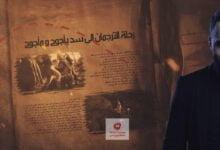 صورة هذا الرحالة وصل الى سد يأجوج ومأجوج، اقرأ أغرب رحلة في التاريخ! | مع حسن هاشم
