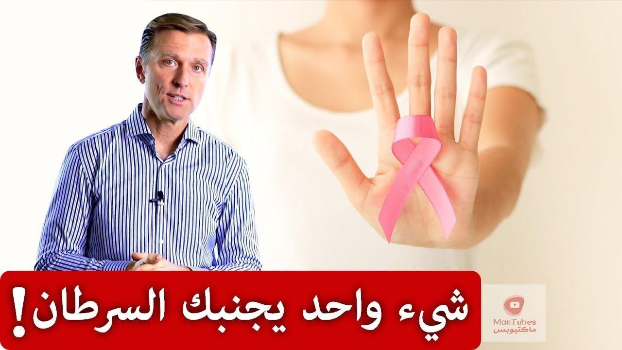 أقوى شيء بلا منازع للوقاية من السرطان