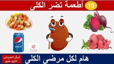 صورة اطعمة مضرة للكلى – مرضى الكلى