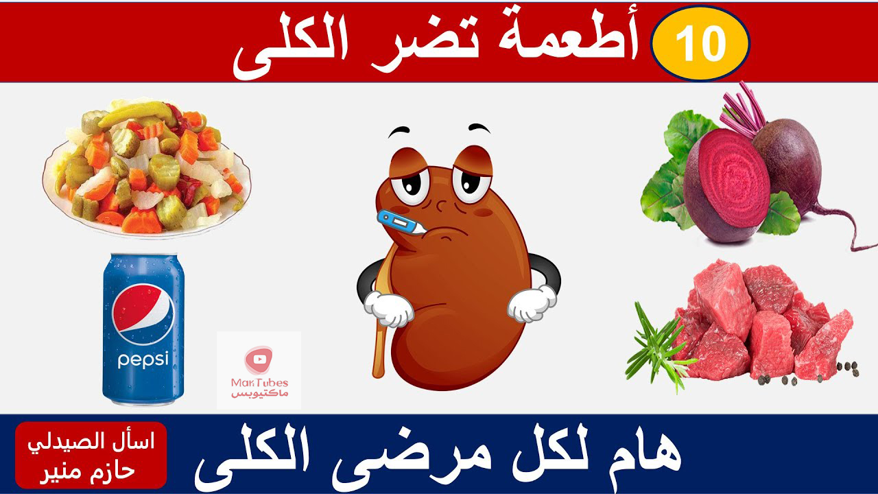اطعمة مضرة للكلى - مرضى الكلى