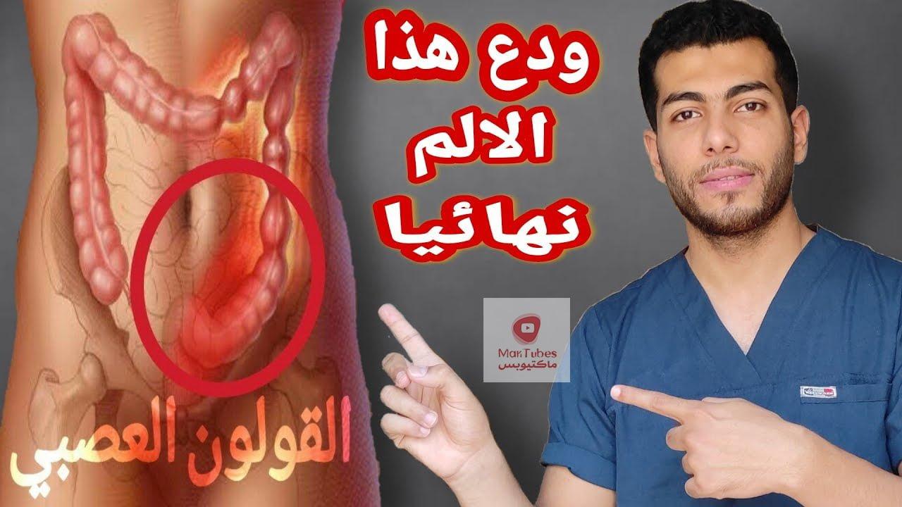 اعراض القولون العصبي وعلاجه نهائيا   د. أحمد هيكل