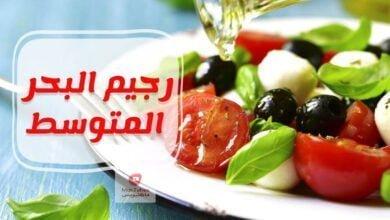 صورة حمية البحر الأبيض المتوسط لا تساعدك فقط على إنقاص الوزن | معلومات رائعة عنها