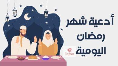 صورة ادعية شهر رمضان | دعاء استقبال رمضان | دعاء العشر الاول من رمضان