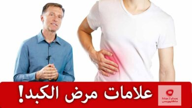 صورة علامات تدل على مرض الكبد | العديد من الرجال يعانون من تلف الكبد دون معرفة ذلك
