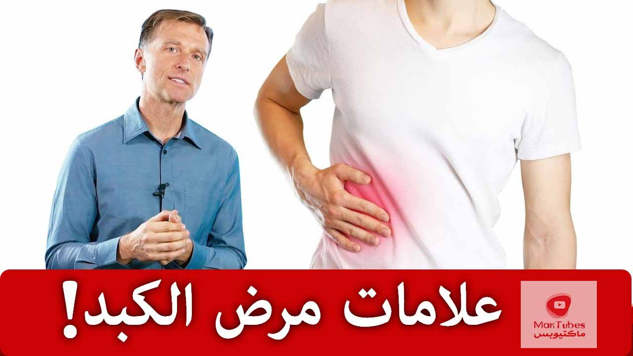 علامات تدل على مرض الكبد | العديد من الرجال يعانون من تلف الكبد دون معرفة ذلك
