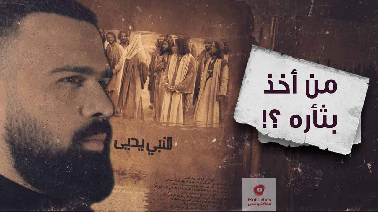 كيف مات النبي يحيى، من قطع رأسه؟ والمفاجأة، من انتقم له ؟! - حسن هاشم