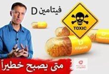 صورة متى يكون فيتامين د خطر على الصحة وطريقة لتجنب ذلك