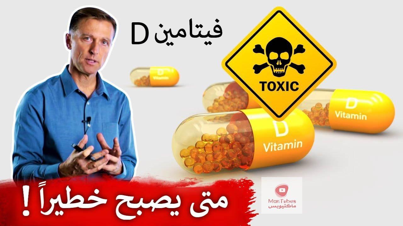 متى يكون فيتامين د خطر على الصحة وطريقة لتجنب ذلك