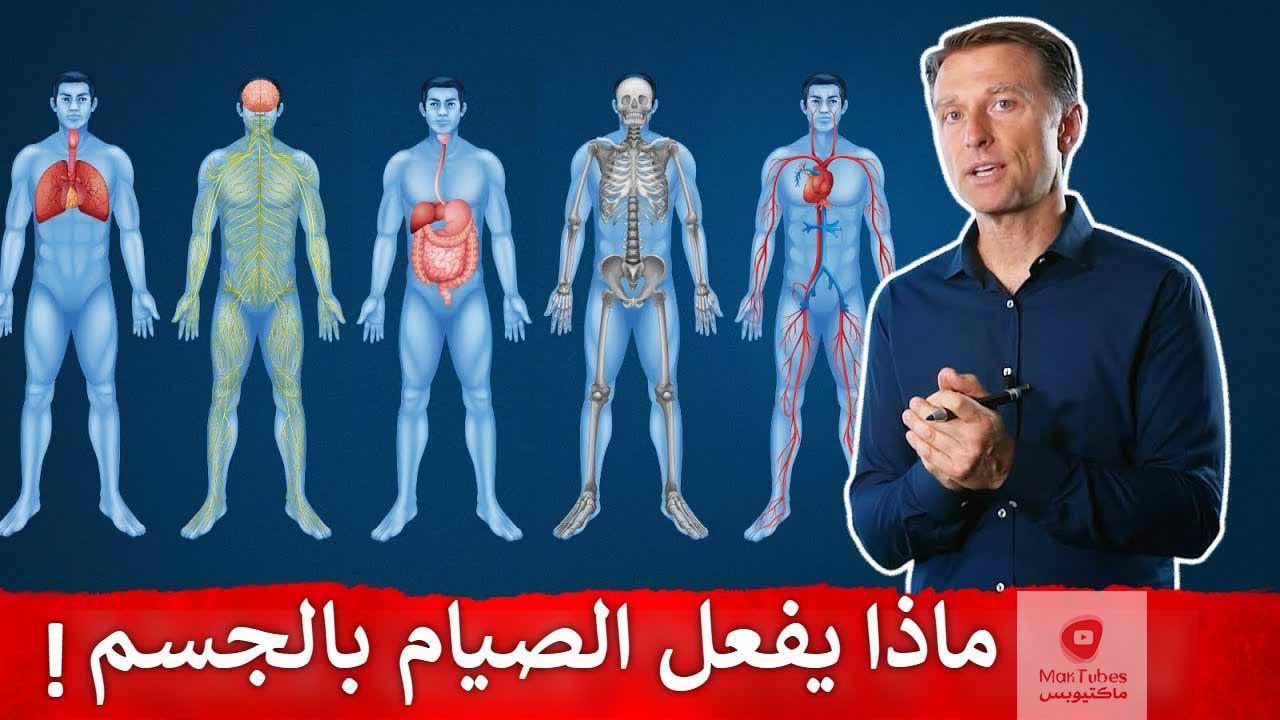 هذا ما يحدث بالجسم عند التمرين أثناء الصيام
