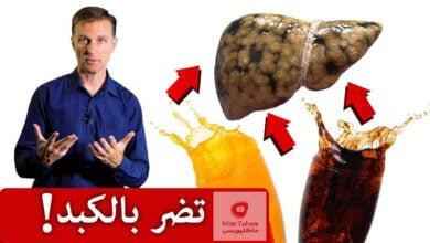 صورة المشروبات الغازية | ما هي اضرارها و كيف تدمر الكبد | و ما هو الفركتوز و الغلوكوز