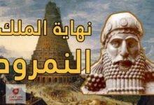 صورة النمرود | ماذا فعل النمرود بسيدنا إبراهيم عليه السلام وماذا فعل الله به | نهاية الطغيان