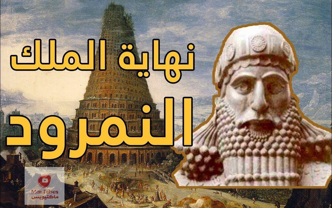 النمرود   ماذا فعل النمرود بسيدنا إبراهيم عليه السلام وماذا فعل الله به   نهاية الطغيان