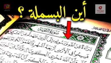 صورة سورة التوبة لماذا هي السورة الوحيدة في القرآن التي لم تبدأ بالبسملة