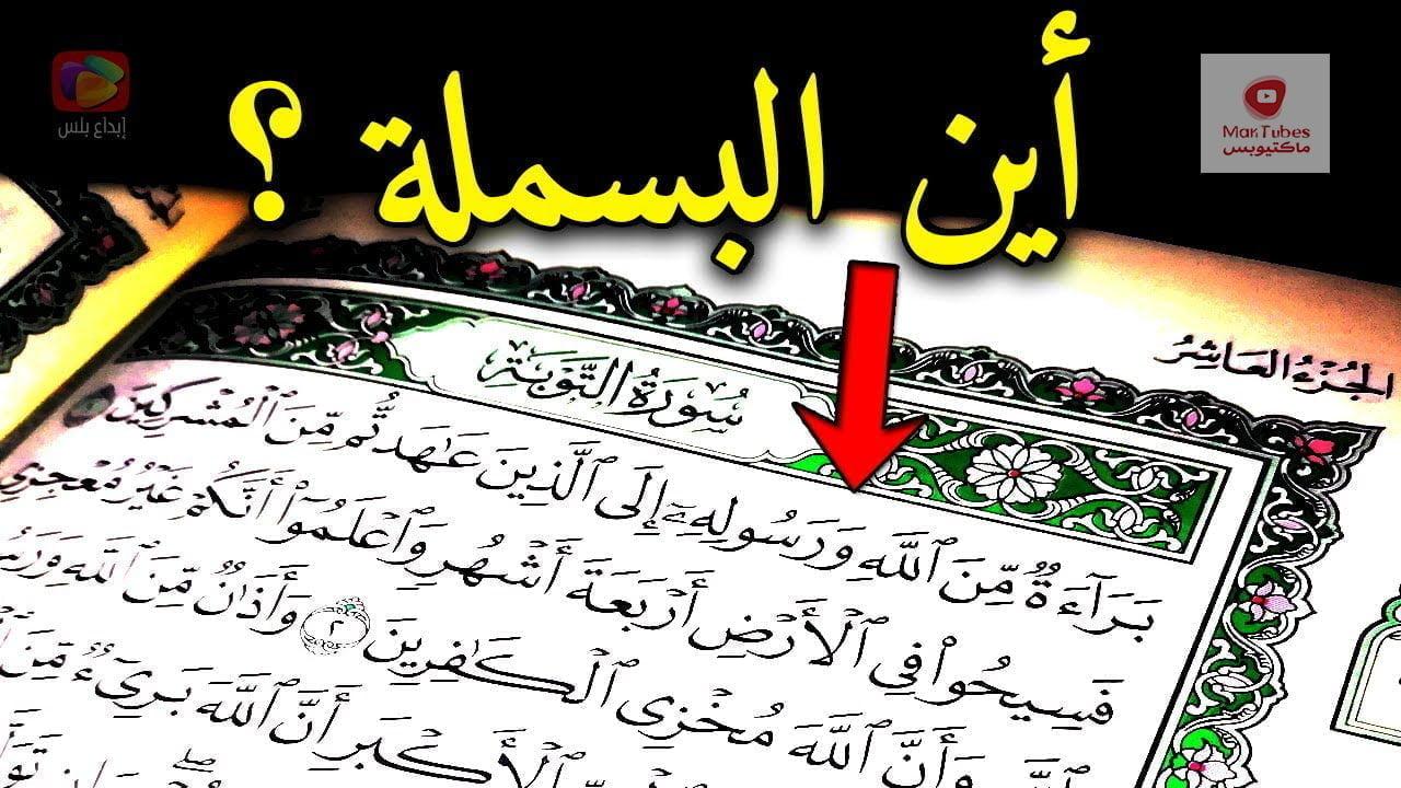 سورة التوبة لماذا هي السورة الوحيدة في القرآن التي لم تبدأ بالبسملة