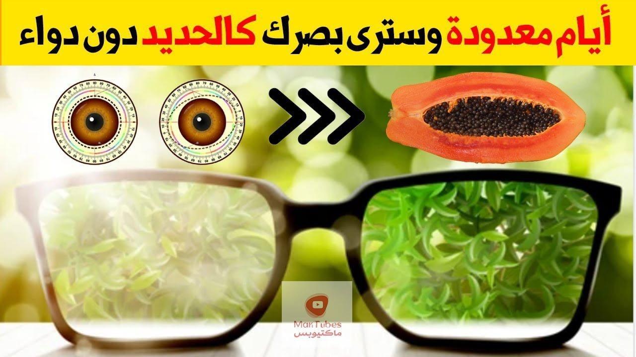 علاج ضعف النظر   كيف تحافظ على العيون وتستعيد قوة نظرك بدون دواء