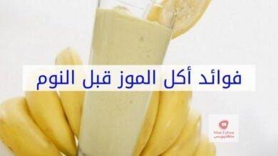 صورة فائدة الموز | قم بتناول الموز قبل ساعة من النوم والنتيجة ستذهلك
