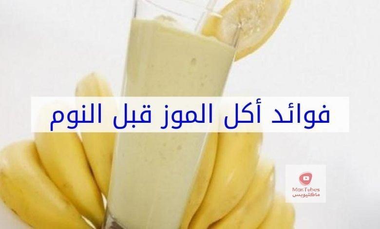 فائدة الموز | قم بتناول الموز قبل ساعة من النوم والنتيجة ستذهلك