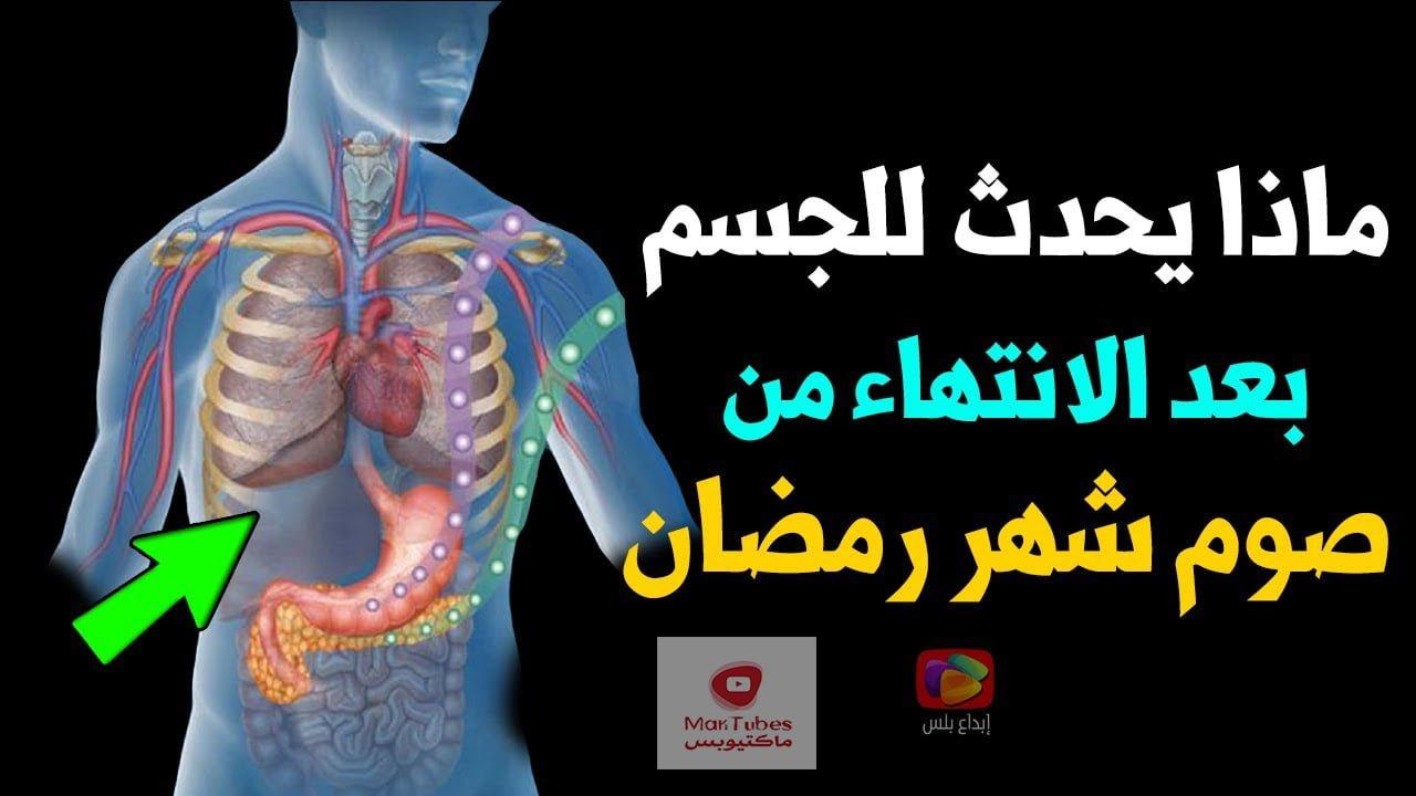 فوائد الصوم | ماذا يحدث في الجسم في آخر 10 أيام من شهر رمضان