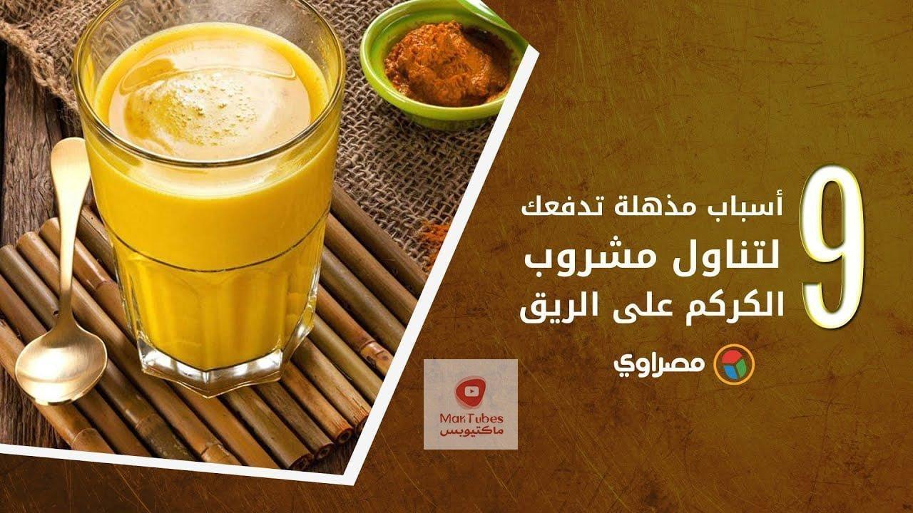 فوائد شرب الكركم مع الحليب | 9 أسباب مذهلة تدفعك لتناول مشروب الكركم على الريق