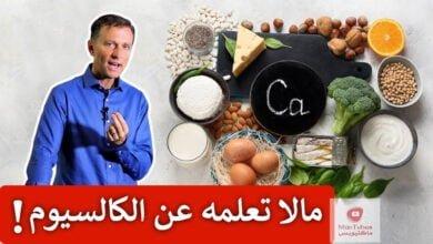 صورة الكالسيوم | أغنى طعام على الاطلاق بالكالسيوم ولماذا تنهار الخلايا من دونه؟!
