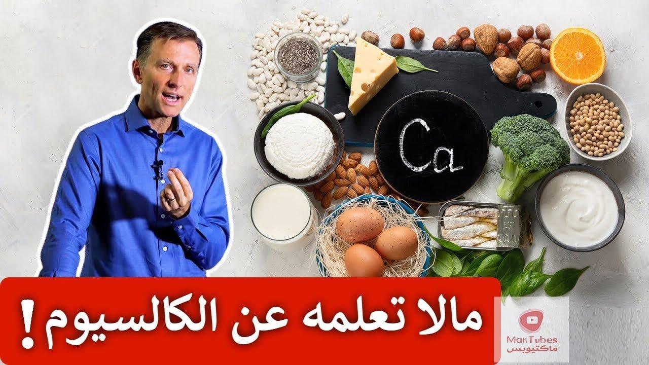 الكالسيوم   أغنى طعام على الاطلاق بالكالسيوم ولماذا تنهار الخلايا من دونه؟!