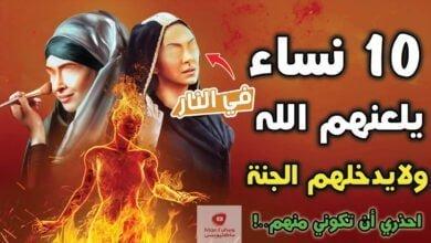 صورة نساء يلعنهم الله ويغضب عليهم ولا ينظر اليهم يوم القيامة؟ حذرنا منهم النبي ﷺ