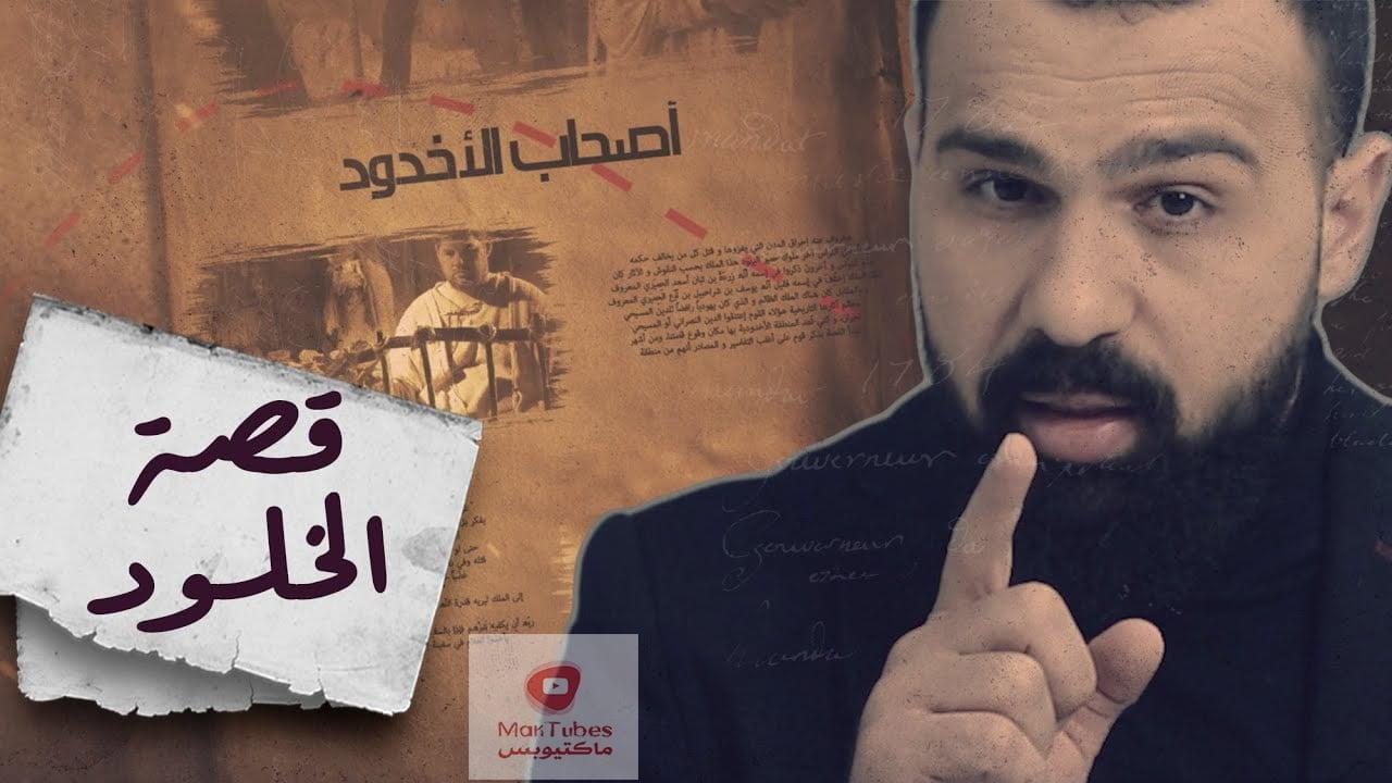 اصحاب الاخدود والغلام ،اسمعوا العجب في قصة خلدها التاريخ | حسن هاشم