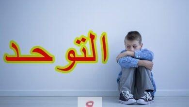 صورة توحد الاطفال | ماذا نفعل لو ان الطفل مصاب بالتوحد | وما فائدة زيت MCT؟