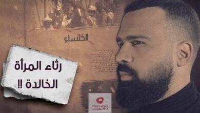 صورة الخنساء | رثاء الخنساء ، قصة لن ينساها التاريخ | مع حسن هاشم