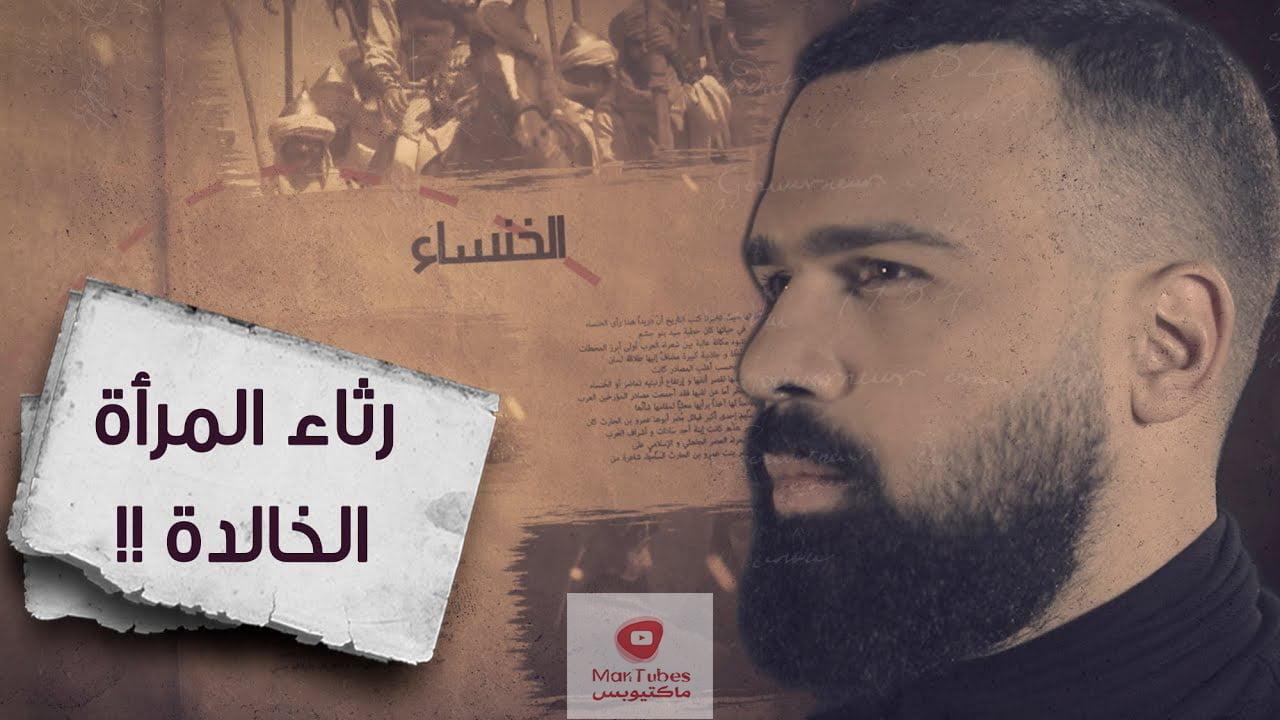 الخنساء | رثاء الخنساء ، قصة لن ينساها التاريخ | مع حسن هاشم