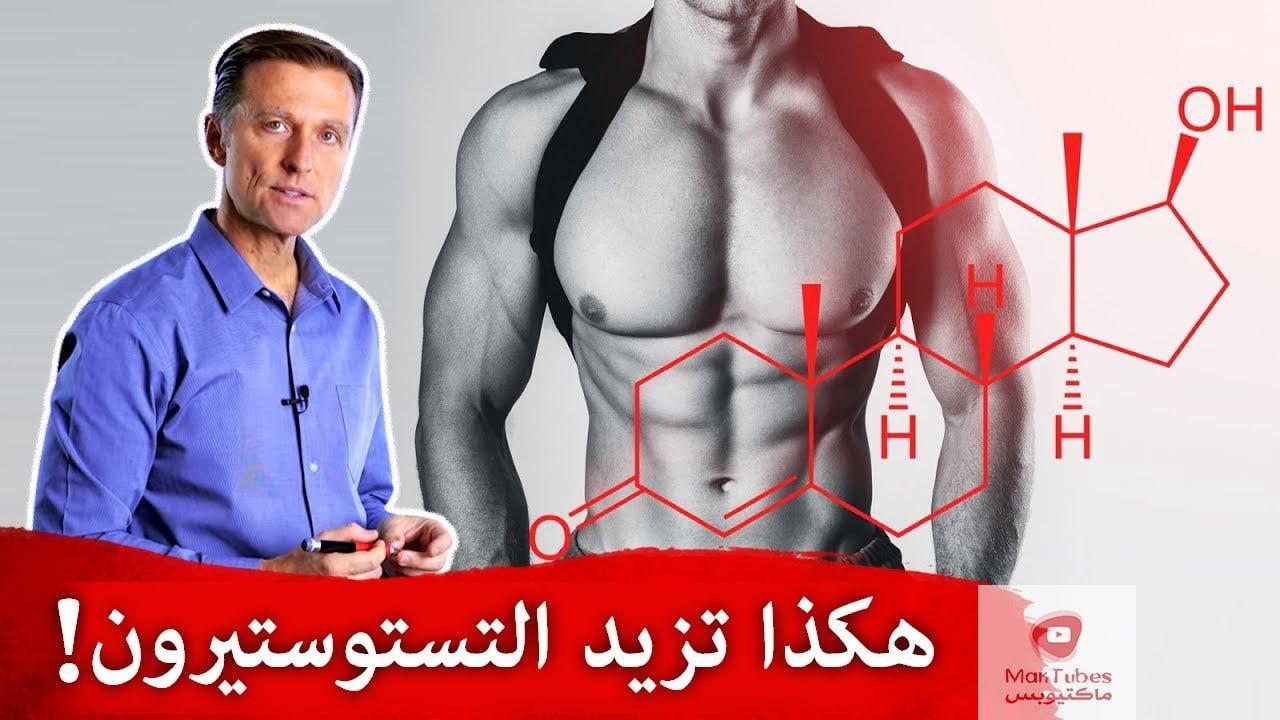 هرمون الذكورة - التستوستيرون - سبع طرق طبيعية لزيادته