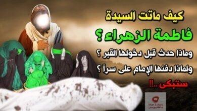 صورة السيدة فاطمة الزهراء | كيف ماتت؟ ولماذا دفنها الإمام علي سراً؟
