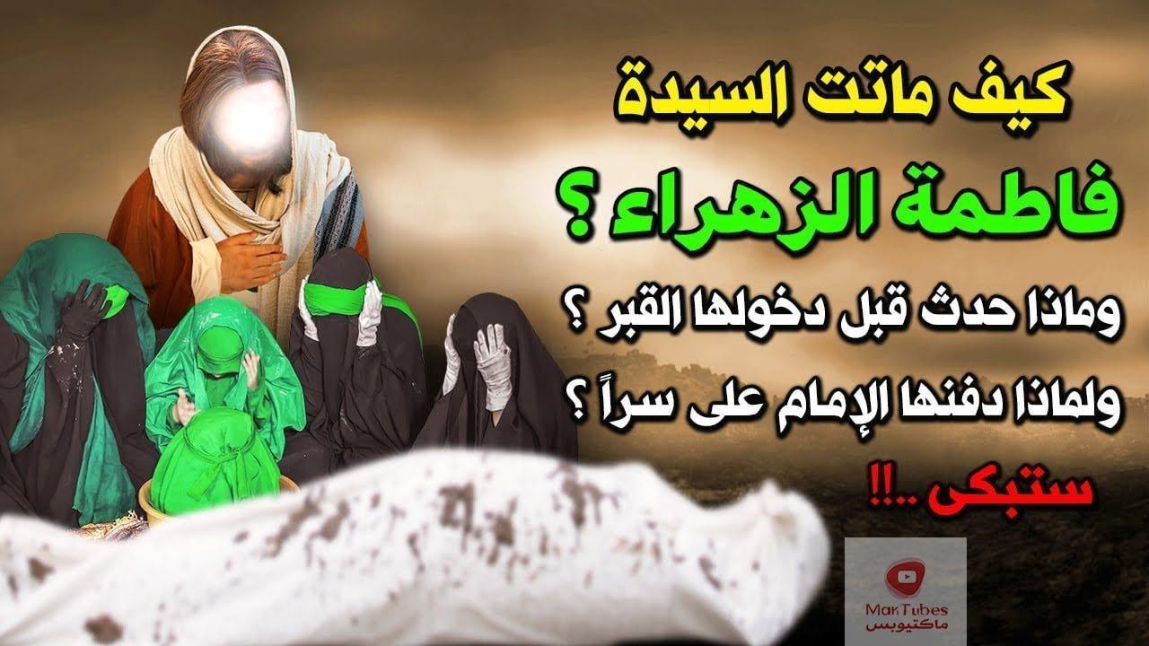 السيدة فاطمة الزهراء   كيف ماتت؟ ولماذا دفنها الإمام علي سراً؟