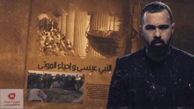 صورة احياء الموتى | من قصص الأنبياء واحياء النبي عيسى للموتى | مع حسن هاشم