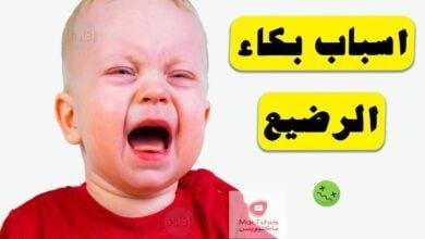 صورة بكاء الطفل | أسباب بكاء الطفل الرضيع المستمر | ما هي الاكثر شيوعاً؟