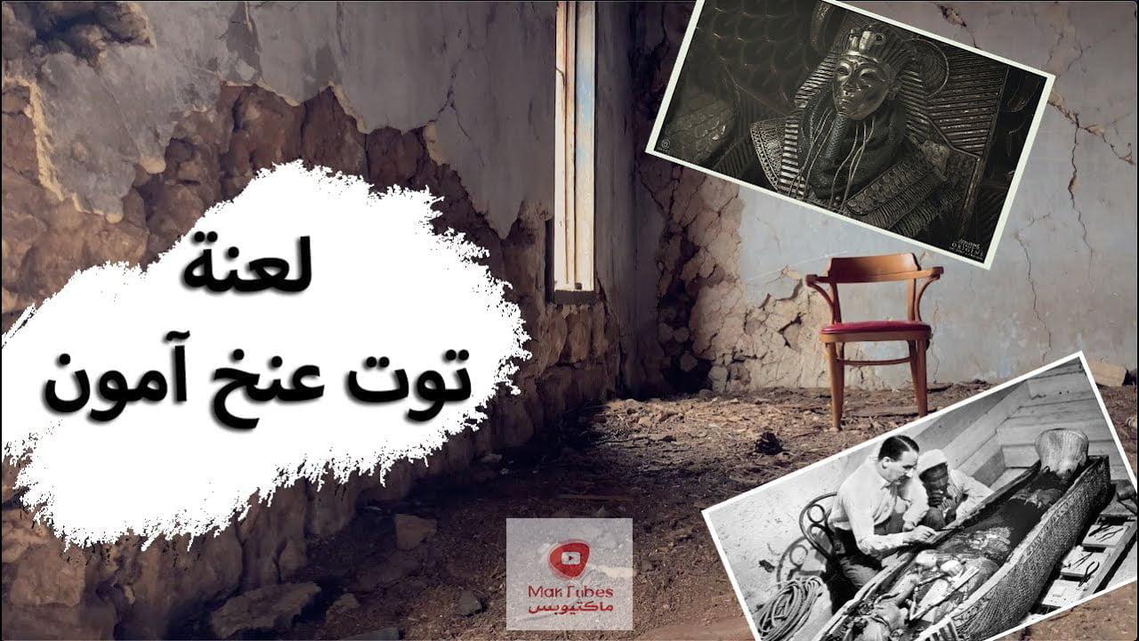 توت عنخ أمون   لعنة الفراعنة واللغز الأكبر! - حسن هاشم   غموض ملك